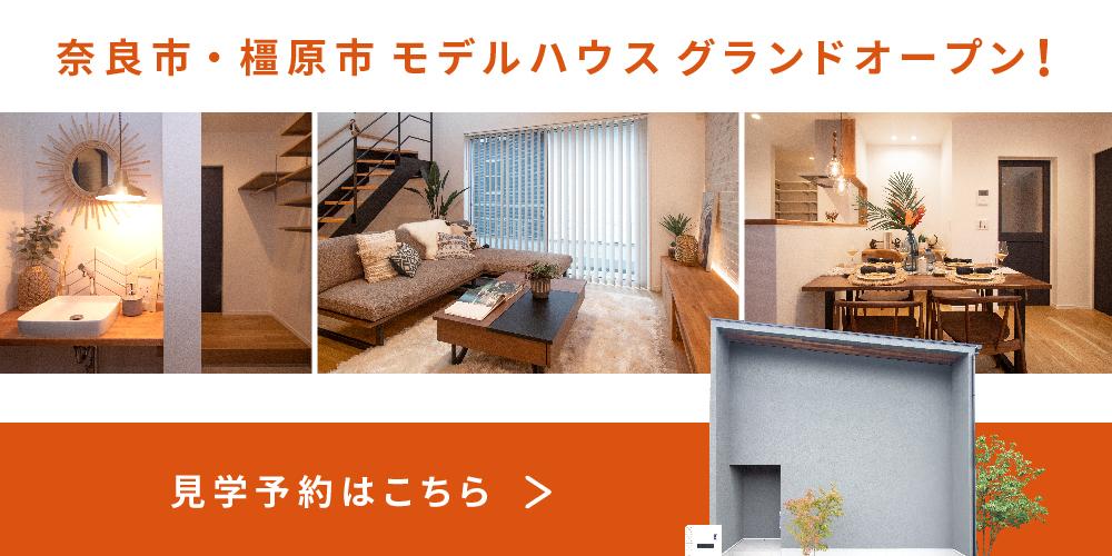 奈良市・樫原市モデルハウスグランドオープン!見学予約はこちら